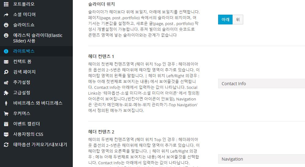 워드프레스 아바다 테마 한글화 파일_03