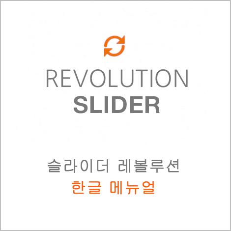 레볼루션 슬라이더 한글 사용법 ( Revolution Slider Manual )