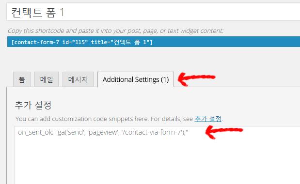 google-analytics-contact-form-7_04