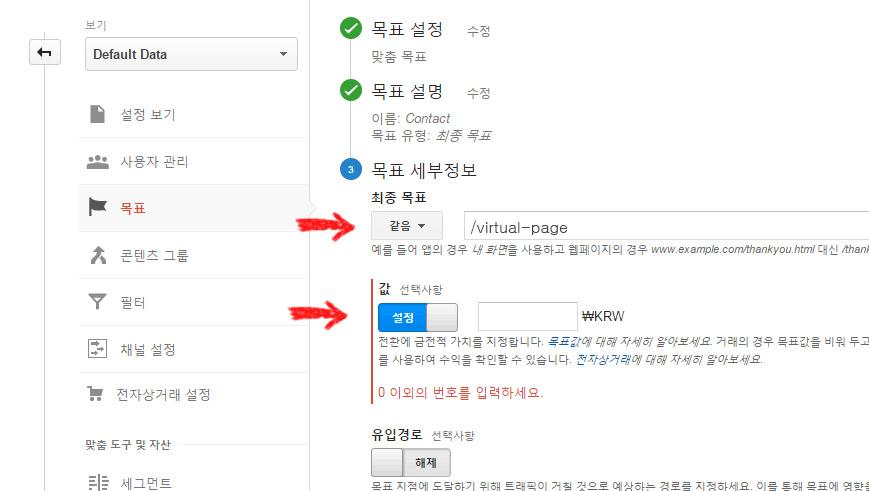 google-analytics-contact-form-7_03