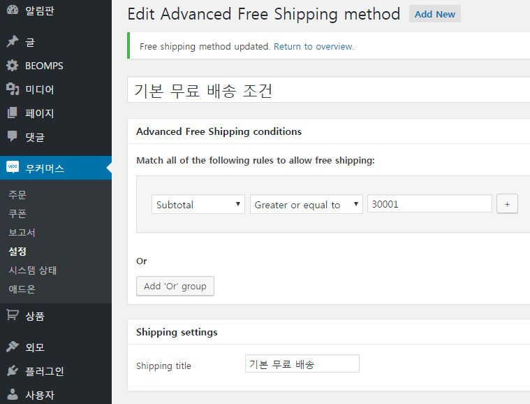 WooCommerce Advanced Free Shipping 플러그인의 무료 조건 설정