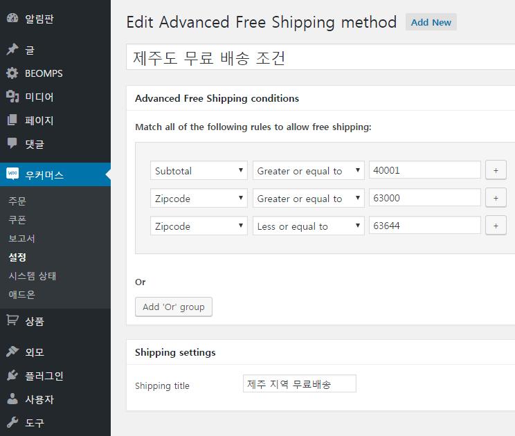 WooCommerce Advanced Free Shipping 플러그인 제주지역 무료 설정