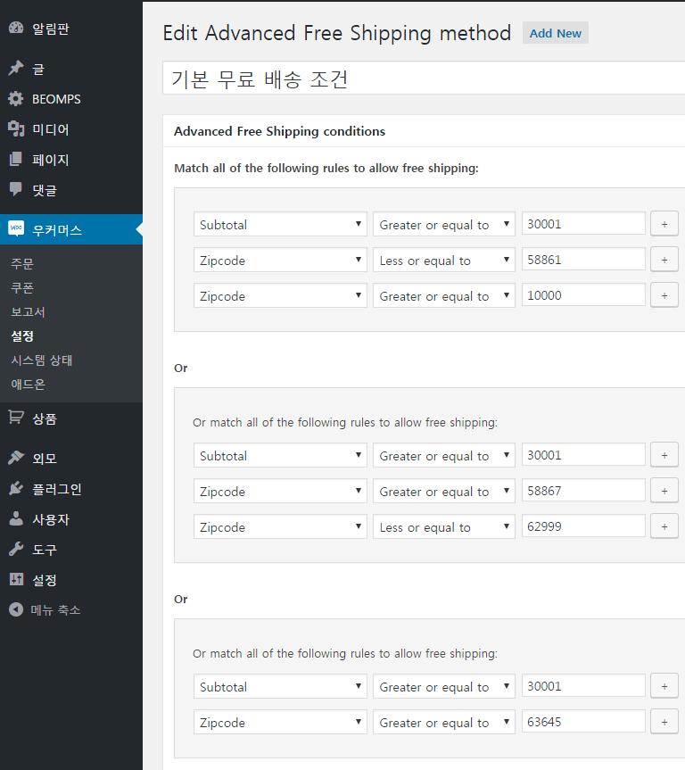 korea-shipping-configure-wordpress-woocommerce_15