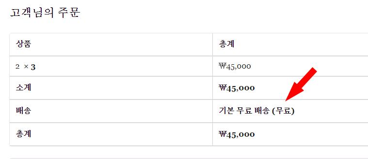 korea-shipping-configure-wordpress-woocommerce_16