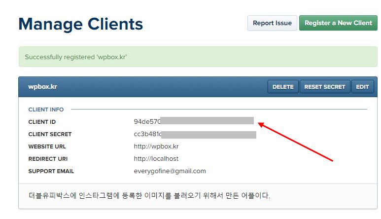 인스타그램 (Instargram)에서 Access Token 가져오기-06