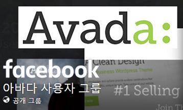 페이스북 아바다테마 한국 사용자 그룹