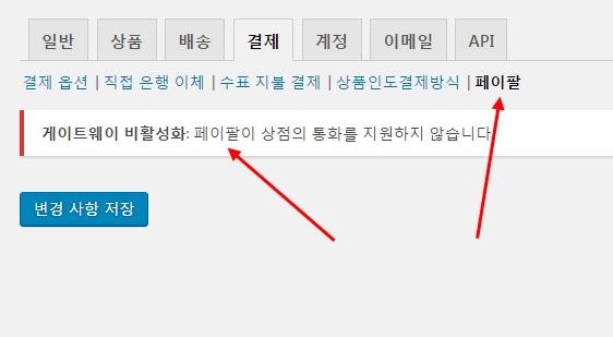 우커머스에서 한국 통화 설정시 페이팔 자동 비활성화