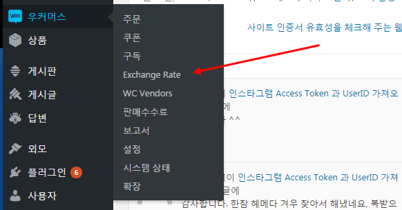 PAYPAL CURRENCY CONVERTER PRO FOR WOOCOMMERCE 플러그인 설치