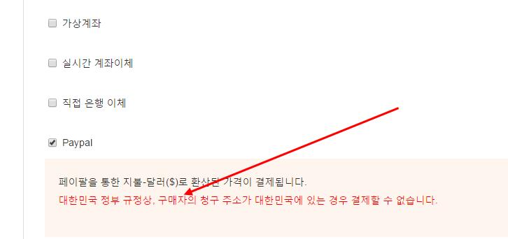 한국인 상호간 페이팔 결제 수단 사용 불가