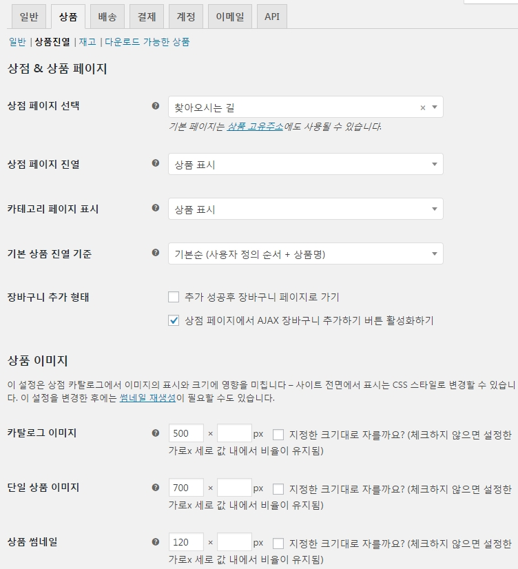 우커머스 설정 - 상품 - 상품진열 탭