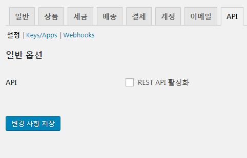 워드프레스 우커머스 REST API 사용 설정