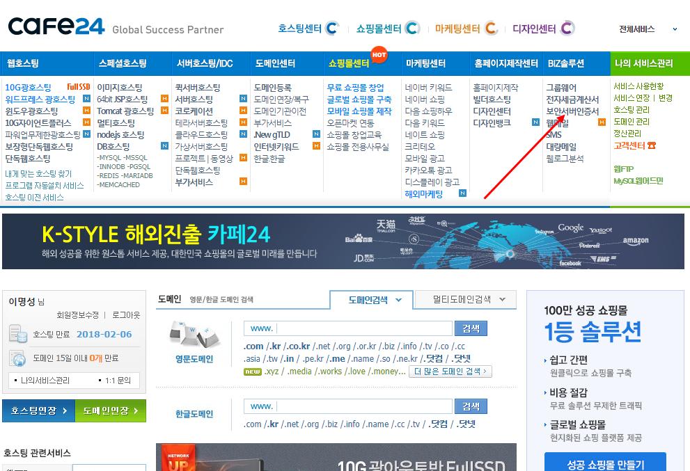 카페24 웹호스팅에 SSL 인증서 설치하기_01