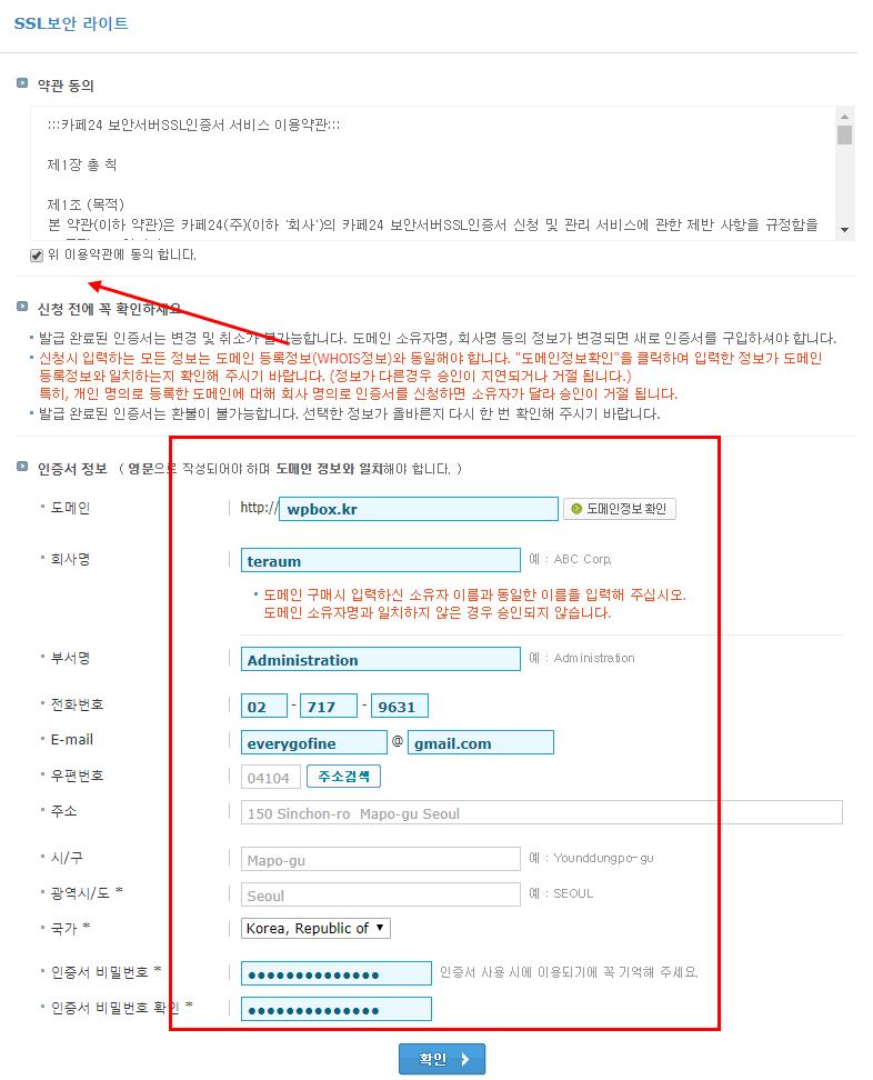 카페24 웹호스팅에 SSL 인증서 설치하기_03