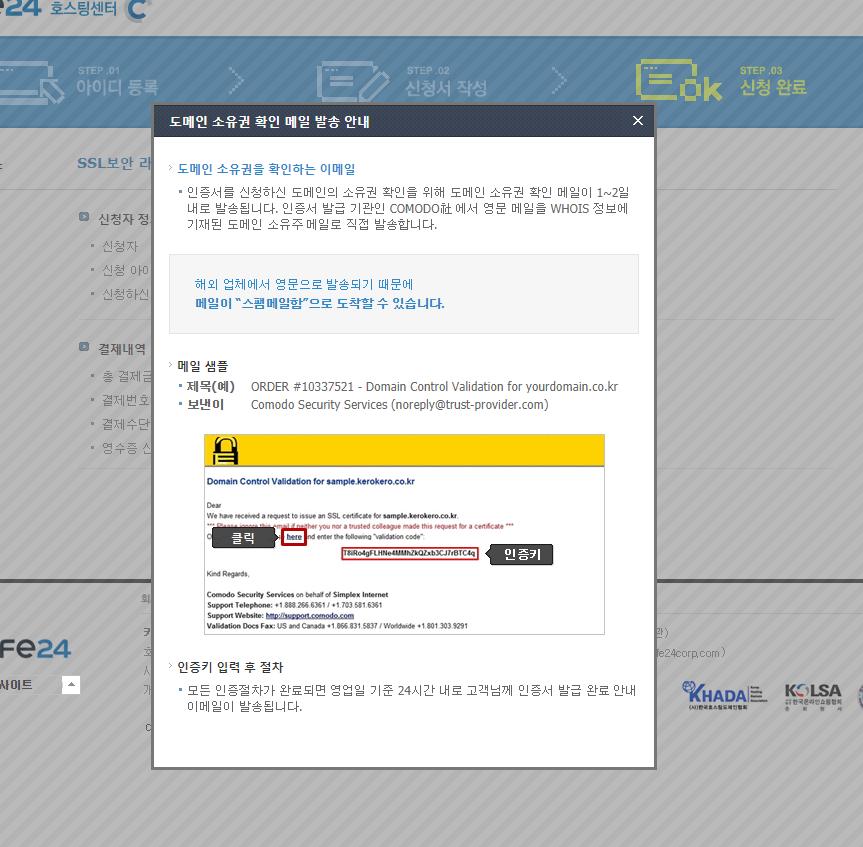 카페24 웹호스팅에 SSL 인증서 설치하기_05