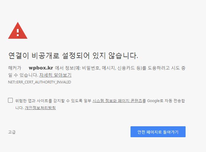 카페24 웹호스팅에 SSL 인증서 설치하기_11