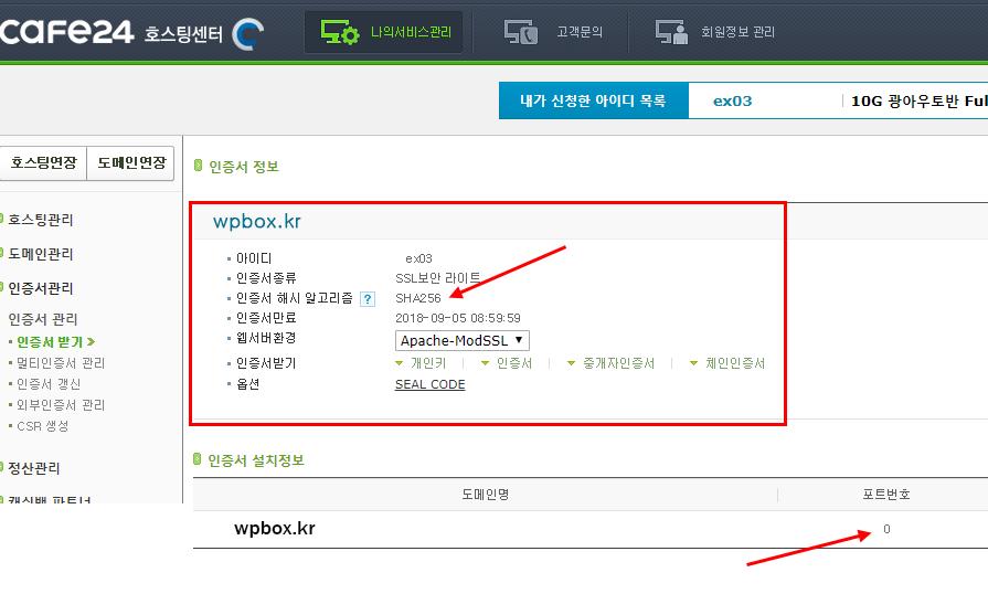 카페24 웹호스팅에 SSL 인증서 설치하기_10
